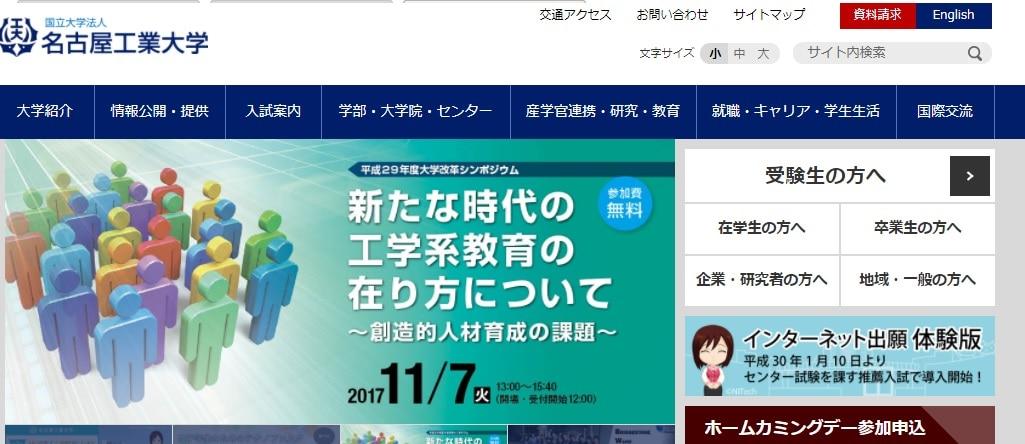名古屋 工業 大学 掲示板